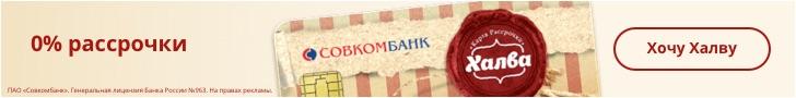 Кредитные карты за 5 минут 2020 в Бежецке